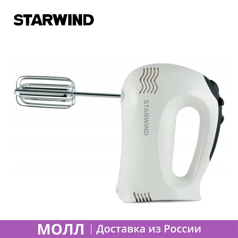 Starwind SHM6251 Electric Food Mixer 250W Five Gears Mulnifuctinal Cook Mixer Hald Held Machine Egg Stirring