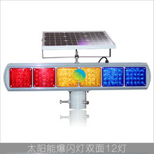 Blue red yellow module LED solar road safety warning flashing traffic light sale