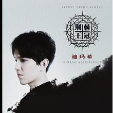 Dimash Kudaibergen-Corona di spine 3 CD NUOVO(China)