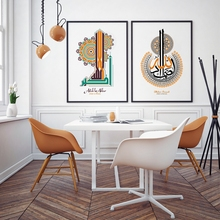 Creative Arabic Islamic Calligraphy Canvas Painting of Wish Allahus Samad Print Picture , Design For Muslim Home Decor(China)