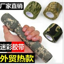 10pcs Sticky telescopic camo fabric from outdoor hunting hunting camouflage camouflage adhesive tape ride bike tools stickers