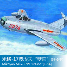 "1/32Proportion  MIG -17 Boaifu ""fresco"" (f -5 a) Assembly model  Model"