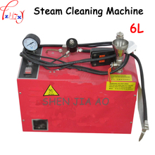 1pc 220V 2500W Small 6 liter steam cleaner High temperature jet Jewelery surface cleaning dirt Jewelers Steamer equipment()