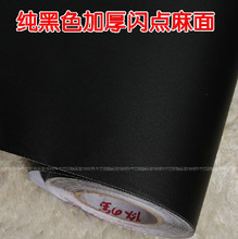free shipping Black scrub with furniture boeing film pvc stickers wallpaper Material  Pvc  Self adhesive  wood fiber wallpaper
