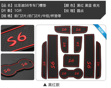 Free shipping   used for  BYD S6   slot skid pad dust latex water coaster