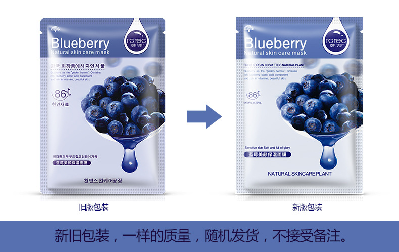 Blueberry Aloe Olive Honey Pomegranate Cucumber Plant Face Mask Moisturizer oil control Blackhead remover Mask facial Skin Care 5