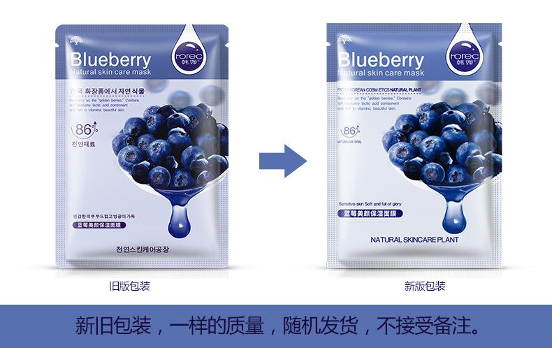 Blueberry Aloe Olive Honey Pomegranate Cucumber Plant Face Mask Moisturizer oil control Blackhead remover Mask facial Skin Care 5