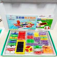 W-5889 Smart Electronic Block Kit Learning educational toys Toys Diy Building Blocks Models Projects Physical Experimen(China)