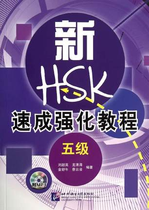A Short Intensive Course of New HSK Level 5 Paperback<br>