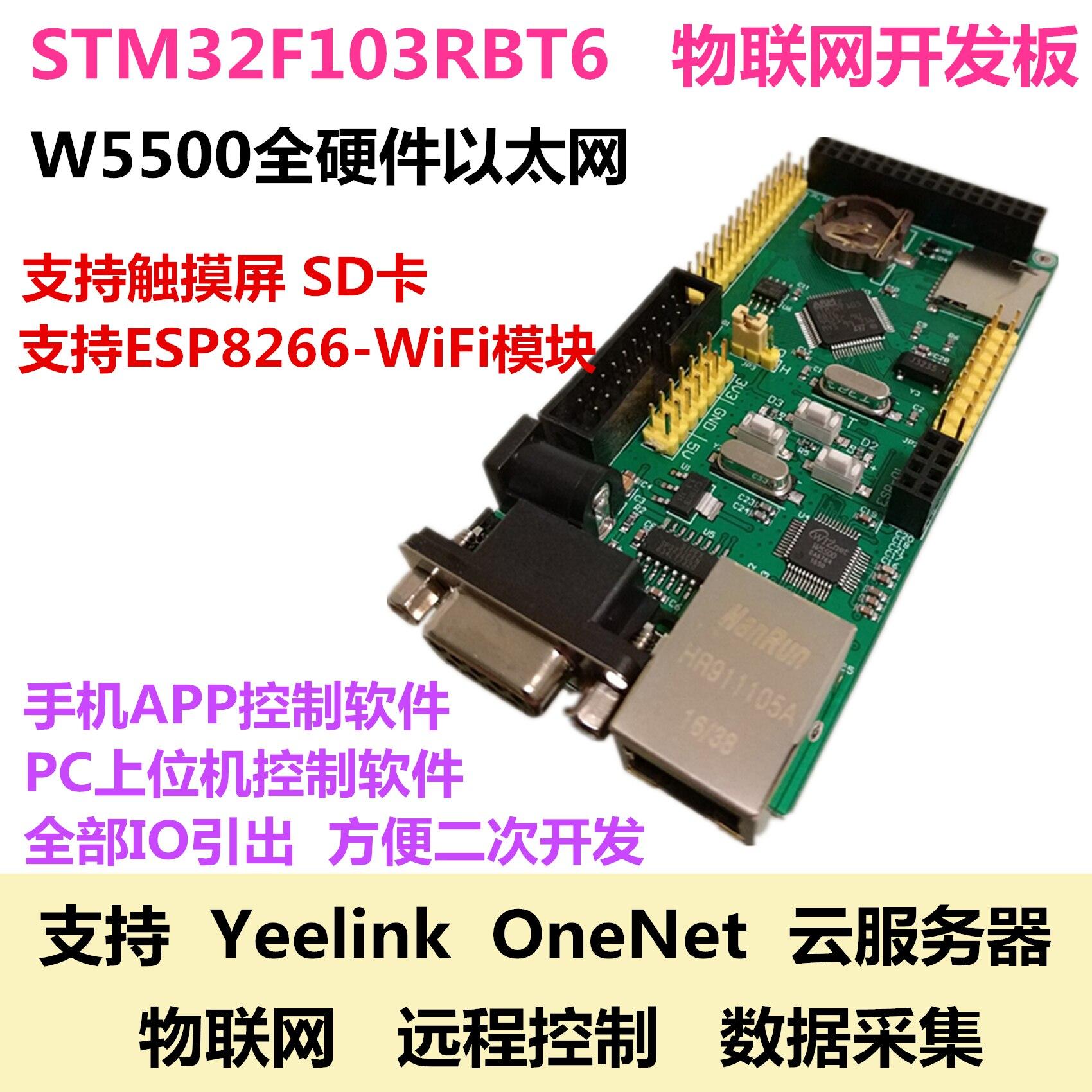 STM32 Internet of Things WiFi Stm32f103rbt6 W5500 Development Board Hardware Ethernet Module<br>