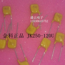 100% original JK250-120 - u into the recovery fuse 250 v, 120 ma (100 PCS) with 0.12 A mail bag ic ...(China)