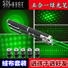 Wholesale - - 500mw (5 in 1)  green laser pointers  SOS camping signal lamp Hunting teaching+ free shipping