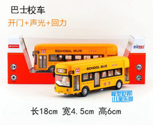 1pc 18cm London school bus Acousto-optic car pull back Model Alloy car simulation collect home decoration gift toy(China)