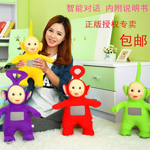 Free shipping intelligent Teletubbies plush toys. Puzzle plush dolls, large recordings dolls, baby Christmas gifts 50cm
