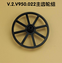 Wltoys V950 RC Helicopter spare part Main gear Big gear V950-022
