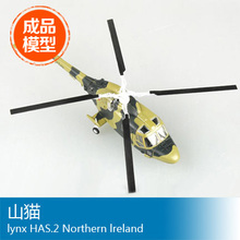 Trumpeter 1/72 finished scale model helicopter  lynx 37092