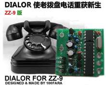 "The old-style dial/turntable telephone special ""pulse transonic multifrequency DTMF module"" zz-9 standard(China)"