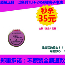 New original genuine Israel TLH-2450 lithium battery for tire pressure monitoring system Li-ion Cell(China)