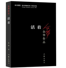 Alive by Yuhua Chinese Modern classic literature reflecting cultural revolution ,the Most Influential Book in 1990s in the world(China)