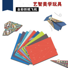 Let's play off aircraft Paper airplane classic origami toy Classic childhood origami toy DIY airplane children gift