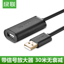 UGreen USB Extension Cable USB2.0 Signal Amplifier Wireless Network Card Data Extension Cable 5 meters 10 meters