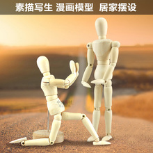 30cm wooden men,for sketch.wood Manikin,artist sketch use, sketch tool, fien art, Good quality,Sell fast.(China)