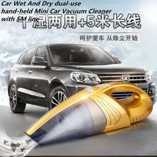 12V Vehicle Vacuum Cleaner Strong High-Power Car Wet And Dry dual-use hand-held Mini Car Vacuum Cleaner aspirateur with 5M line(China)