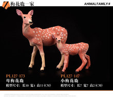 Original wild jungle zoo animal Shansi Sika deer family set figurine figure kids toy children educational gift