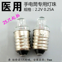 E10 2.2v0.25a pen crystal lighting torch bulb lamp miniature medical pen spotlight bulb experimental small bulb(China)