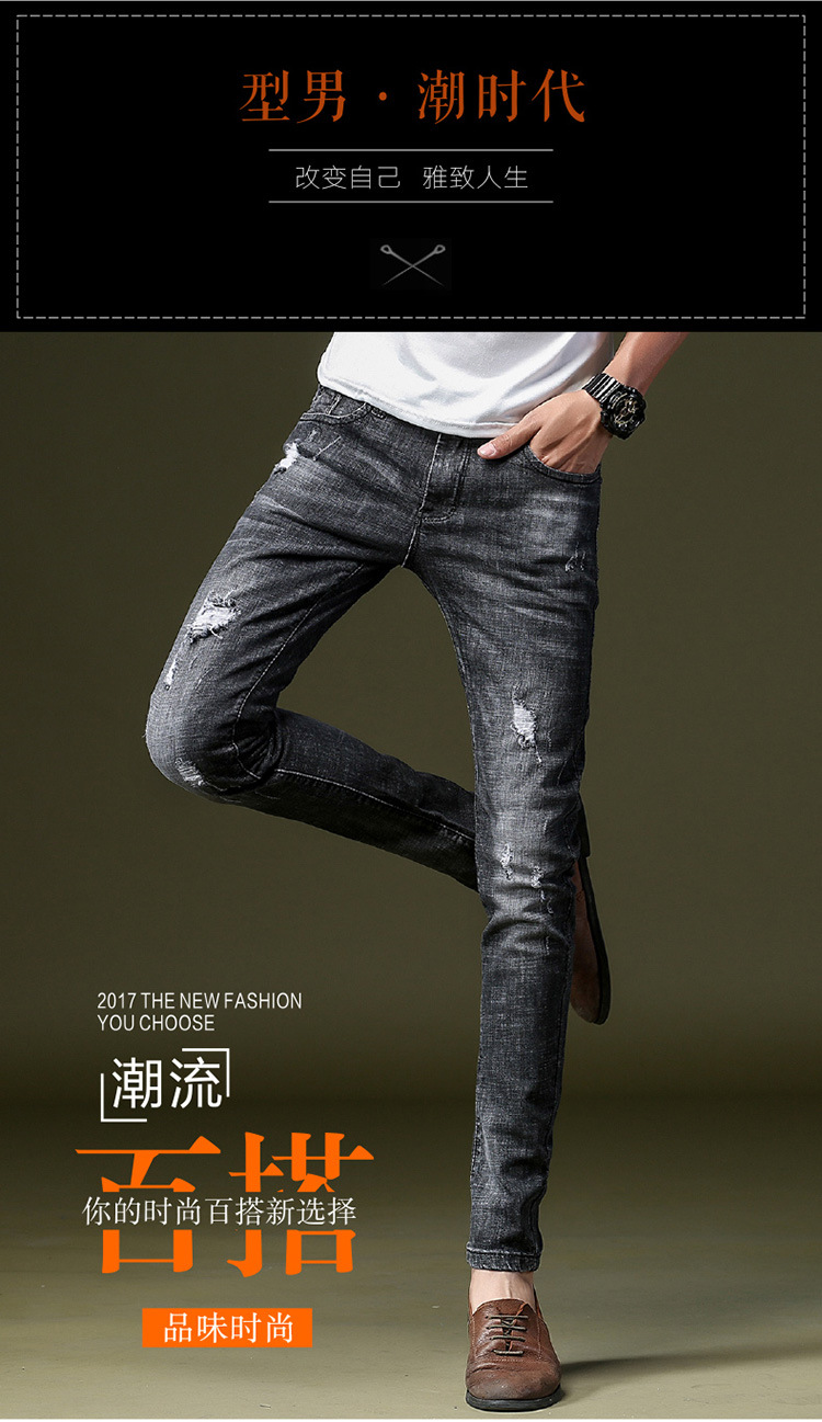 2017 new men 's jeans… young people hole elastic Slim cowboy trousers