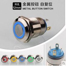 Car Compurter  12mm 12V Angel Eye Aluminum Metal LED Power NO Push Button Switch Self-reset Metal Switch Normally Open