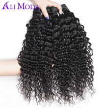 ALI MODA Malaysian Curly weave human hair 1Piece Hair Weave 100g Hair Bundles Non remy hair extension weaving free shipping
