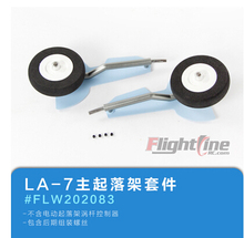 Buy main landing gears without electric retract part Freewing Flight Line La-7 rc plane model for $17.06 in AliExpress store