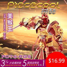 Piececool 3D Metal Puzzle Jigsaws of Monkey King Mini 3D Model Kits from Laser Cut Metal Sheets for Adult Toys Gift(China)