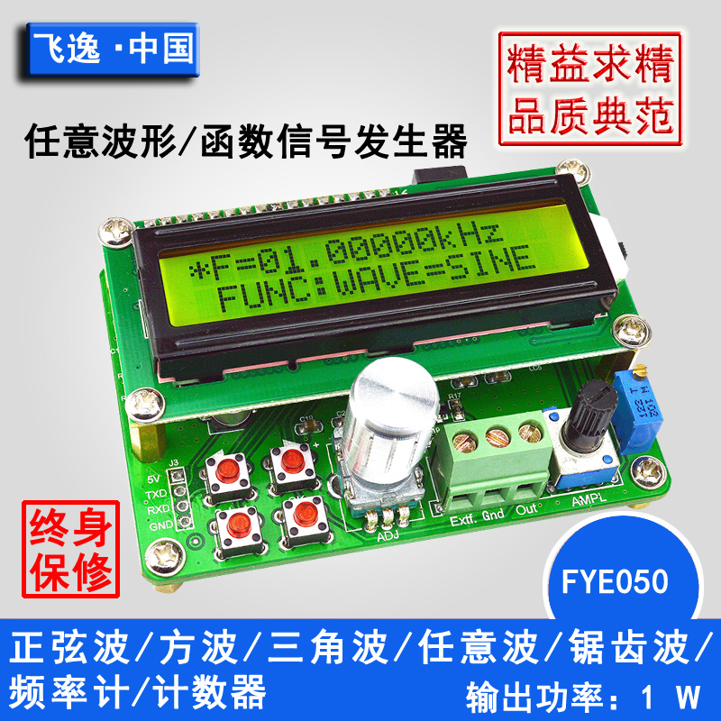 FYE050 high cost / power arbitrary waveform DDS function signal generator module / frequency meter<br>