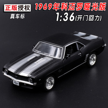 Gift for baby 1:36 1pc 12.5cm Kinsmart 1969 Chevrolet Chevy Camaro yogon car vehicle pull back alloy model boy children toy