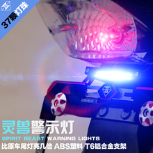 SPIRIT BEAST Motorcycle taillight assembly modified accessories scooter brake lights LED warning lights rogue brake lights