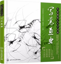 learning Chinese brush painting in 7 days  :Freehand fleas  beginners s training painting textbook