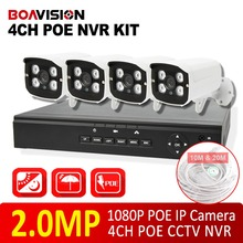 4 Channel POE NVR CCTV System Kit Security System with 4PCS 1080P Sony IMX2135 2MP Bullet POE IP Camera System Kit XMeye P2P