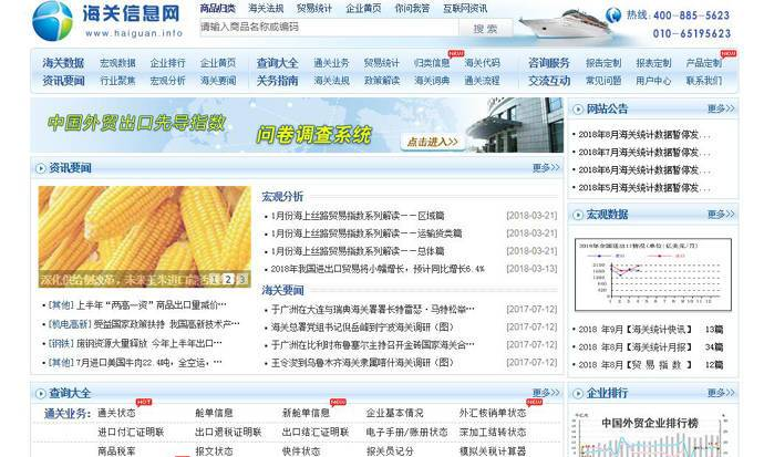 海关信息网