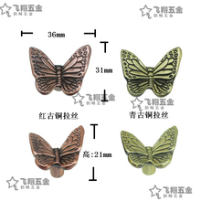 Butterfly Handle Brush Alloy Single Hole Drawer Cabinet Wardrobe House Furnishings Small Handle Single Hole Modern Pastoral Hand