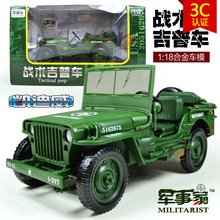 KDW high quality alloy model Wholesale children toy car1:18  Willis jeep off-road military tactics of  world war ii