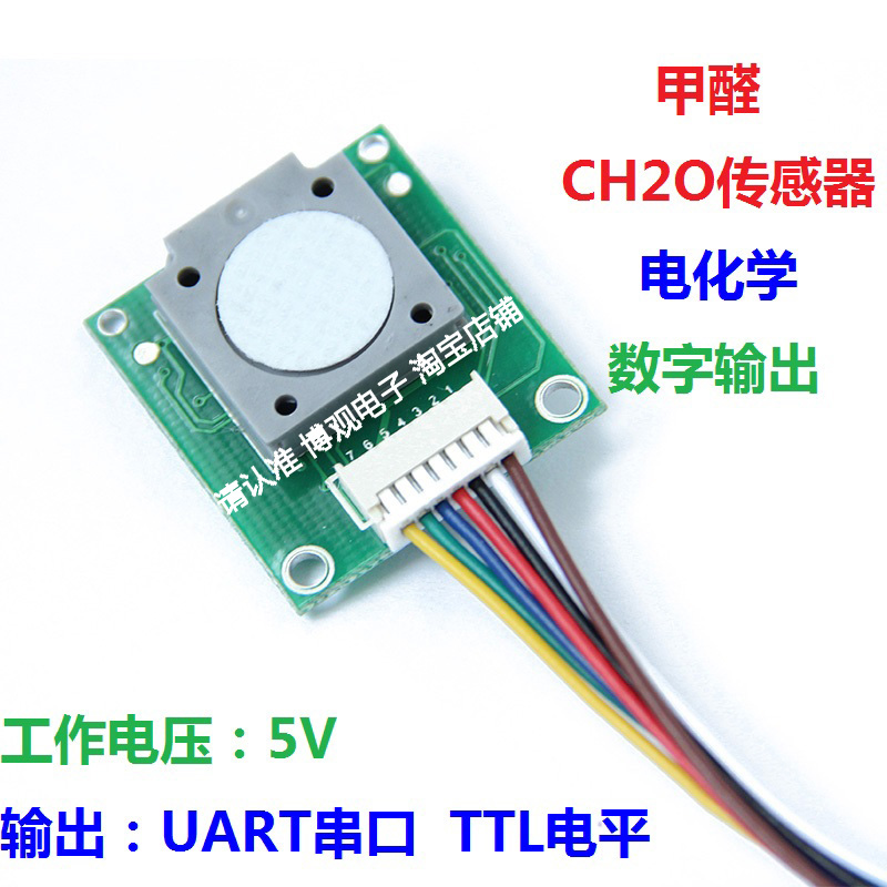 Formaldehyde sensor module ZE08-CH2O serial output has been calibrated to calibrate the concentration measurement<br>