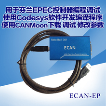 USBCAN EPEC debugger EPEC controller download line CODESYS development Software ECAN-EP
