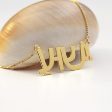 925 Solid Silver Hebrew Font Custom Name Golden Plated Necklace Personalized Namplate Box Chain Men Jewelry  Wholesale