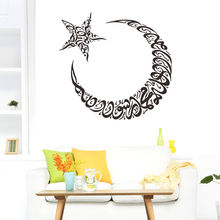 Moon Star Islamic Muslim Moon Allah Islam Art Wall Stickers Decals Home Decor UK(China)
