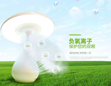 2016 High-end dimming Table Lamps Mushroom air purifier lamp negative ion lamp decoration air filter purification oxygen bar(China)
