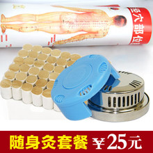 Stainless steel querysystem cauterize moxa box moxibustion box furnace moxa roll column set(China)