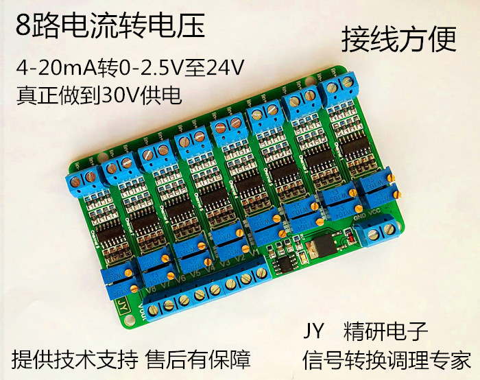 8 way current to voltage module multi-channel signal conversion 4~20mA to 0~5V 10V converter JY<br>