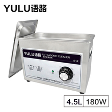 Industrial 4.5L Ultrasonic Cleaning Machine Bath Auto Car Parts Oil Rust Removing Hardware Washing Lab Ultrasound 6L Tanks Timer(China)